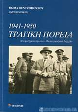 1941-1950 Τραγική πορεία