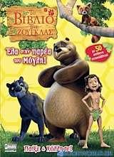 Το βιβλίο της ζούγκλας: Έλα στην παρέα του Μόγλη
