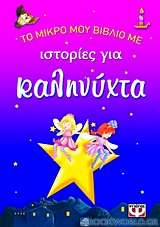 Το μικρό μου βιβλίο με ιστορίες για καληνύχτα