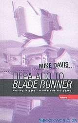 Πέρα από το Blade Runner