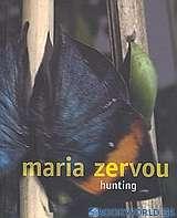 Maria Zervou: Hunting