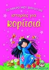 Το μικρό μου βιβλίο με ιστορίες για κορίτσια