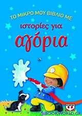 Το μικρό μου βιβλίο με ιστορίες για αγόρια