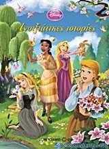 Disney Πριγκίπισσα: Ανοιξιάτικες ιστορίες