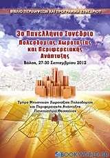 3ο Πανελλήνιο Συνέδριο Πολεοδομίας, Χωροταξίας & Περιφερειακής Ανάπτυξης