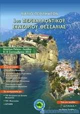 Βιβλίο περιλήψεων 1ου Περιβαλλοντικού Συνεδρίου Θεσσαλίας