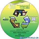 4ο Διεθνές Συνέδριο της ΕΕΔΣΑ