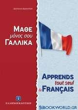 Μάθε μόνος σου γαλλικά
