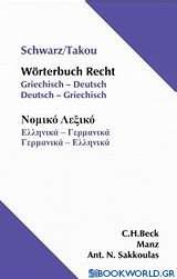 Wörterbuch Recht: Griechisch - Deutsch, Deutsch - Griechisch