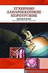 Εγχειρίδιο λαπαροσκοπικής χειρουργικής