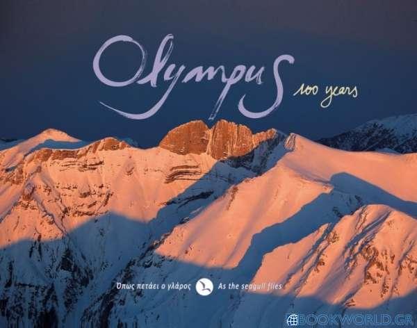 Όλυμπος 100 χρόνια
