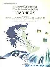 Ναυτιλιακές οδηγίες των ελληνικών ακτών Πλοηγός