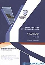 Sailing Directions (Pilot) of the Hellenic Coasts Ploigos
