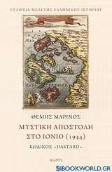 Μυστική αποστολή στο Ιόνιο (1944)