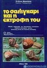 Το σαλιγκάρι και η εκτροφή του