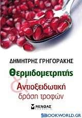 Θερμιδομετρητής και αντιοξειδωτική δράση τροφών