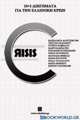 Crisis 10+1 διηγήματα για την ελληνική κρίση