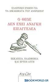 Ο Θεός δεν έχει ανάγκη εισαγγελέα