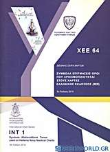 ΧΕΕ 64