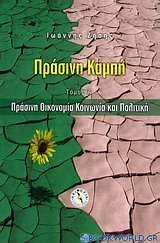 Πράσινη καμπή: Πράσινη οικονομία, κοινωνία και πολιτική