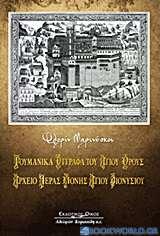 Ρουμανικά έγγραφα του Αγίου Όρους