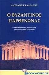 Ο βυζαντινός Παρθενώνας