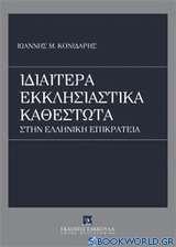 Ιδιαίτερα εκκλησιαστικά καθεστώτα στην ελληνική επικράτεια