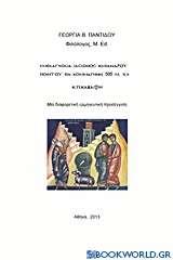 """""""Μελαγχολία Ιάσωνος Κλεάνδρου Ποιητού εν Κομμαγηνή, 595 μ.Χ."""" Κ.Π. Καβάφη"""