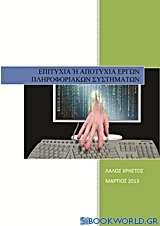 Επιτυχία ή αποτυχία έργων πληροφοριακών συστημάτων