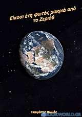 Είκοσι έτη φωτός μακριά από τον Ζεριόθ