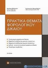 Πρακτικά θέματα φορολογικού δικαίου