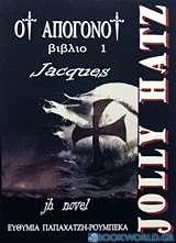 Οι απόγονοι: Jacques