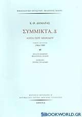 Σύμμικτα, Δ΄