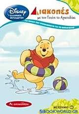 Διακοπές με τον Γουίνι το αρκουδάκι για παιδιά που ετοιμάζονται για το νηπιαγωγείο