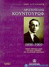 Αριστοτέλης Κουντουρώφ