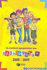 Το σχολικό ημερολόγιο των βιβλιοφάγων 2008-2009