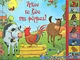 Άκου τα ζώα της φάρμας!