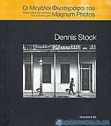 Οι μεγάλοι φωτογράφοι του Magnum Photos: Dennis Stock