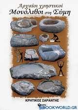 Αρχαίοι χρηστικοί μονόλιθοι στη Σύμη
