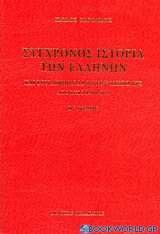 Σύγχρονος ιστορία των Ελλήνων και των λοιπών λαών της Ανατολής από 1821 μέχρι 1921