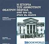 Η ιστορία του Δημοτικού Θεάτρου Πειραιά από τον 19ο στον 21ο αιώνα