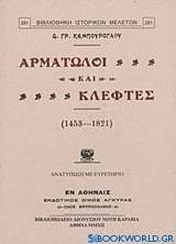 Αρματωλοί και κλέφτες (1453-1821)