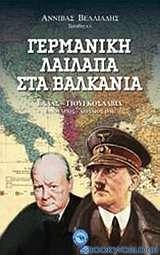 Γερμανική λαίλαπα στα Βαλκάνια