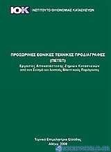 Προσωρινές Εθνικές Τεχνικές Προδιαγραφές (ΠΕΤΕΠ)