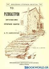 Το Ριζόκαστρον (από τας παλαιάς Αθήνας)