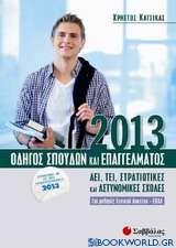 Οδηγός σπουδών και επαγγέλματος 2013