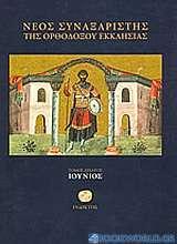 Νέος συναξαριστής της ορθοδόξου Εκκλησίας
