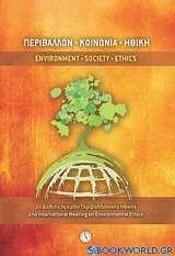 Περιβάλλον, Κοινωνία, Ηθική: 2η διεθνής ημερίδα περιβαλλοντικής ηθικής