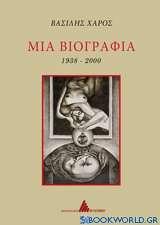Μια βιογραφία 1938-2000