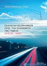 Ελληνική βιομηχανία: προς την οικονομία της γνώσης